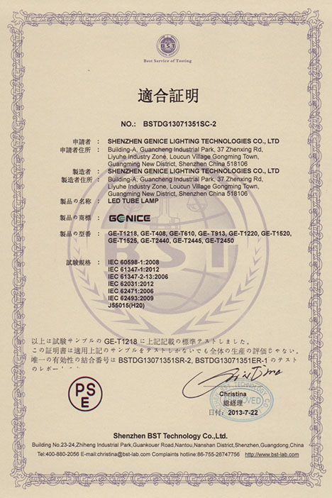 LED Tube PSE Certification