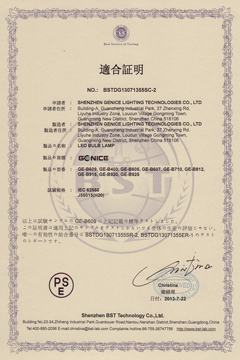 LED Bulb PSE Certification